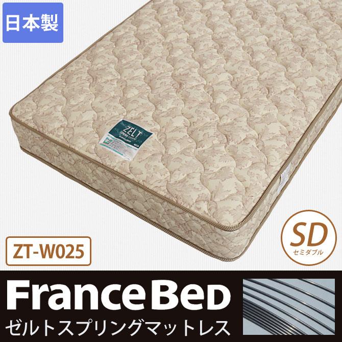 【ポイント10倍】フランスベッド マットレス ゼルトスプリングマットレス ZT-W025 セミダブル ボンネルコイルマットレス