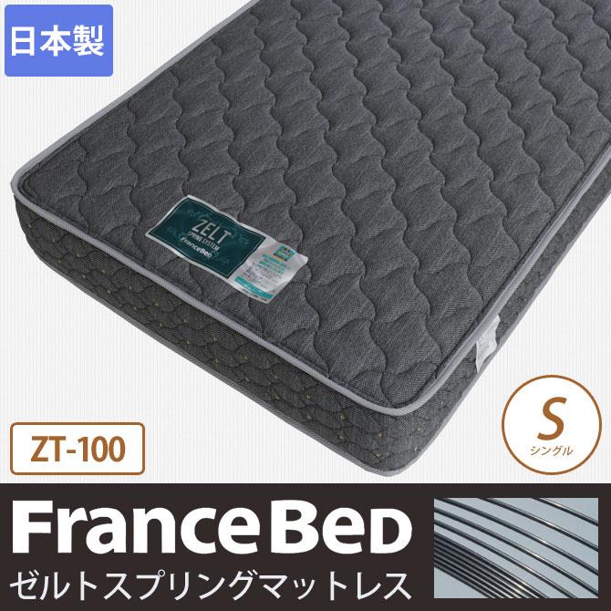 【ポイント10倍】フランスベッド マットレス ゼルトスプリングマットレス ZT-100 シングル ボンネルコイルマットレス