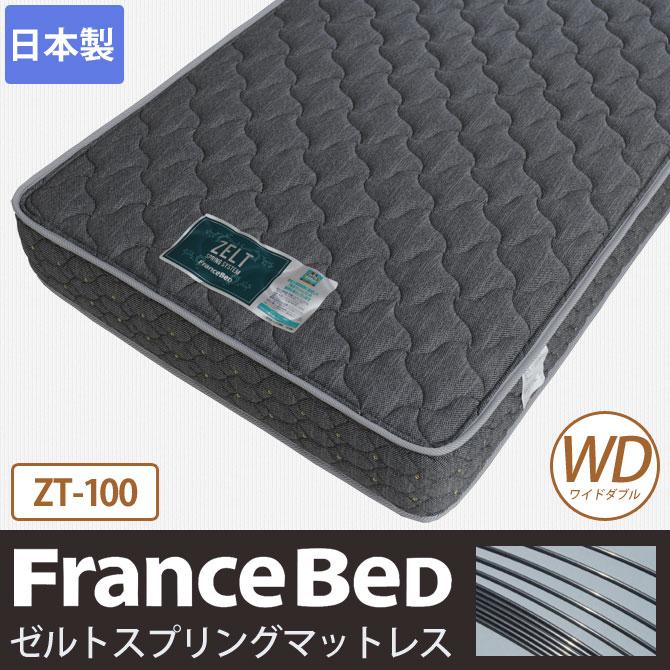 【ポイント10倍】フランスベッド マットレス ゼルトスプリングマットレス ZT-100 ワイドダブル ボンネルコイルマットレス