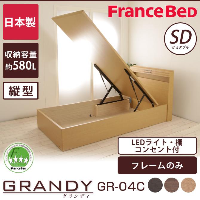 フランスベッド グランディ 跳ね上げ収納タイプ セミダブル