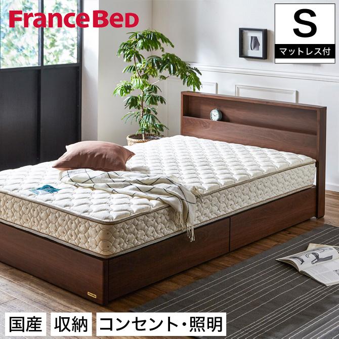 フランスベッド製の収納ベッド
