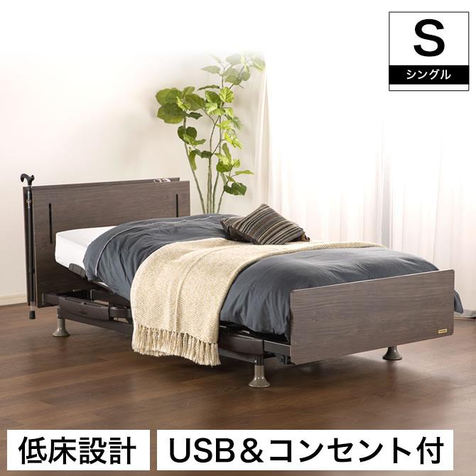 フランスベッド 低床設計の電動ベッド レステックス -W01 シングル 非課税 棚 コンセント付き USBポート 照明 francebed