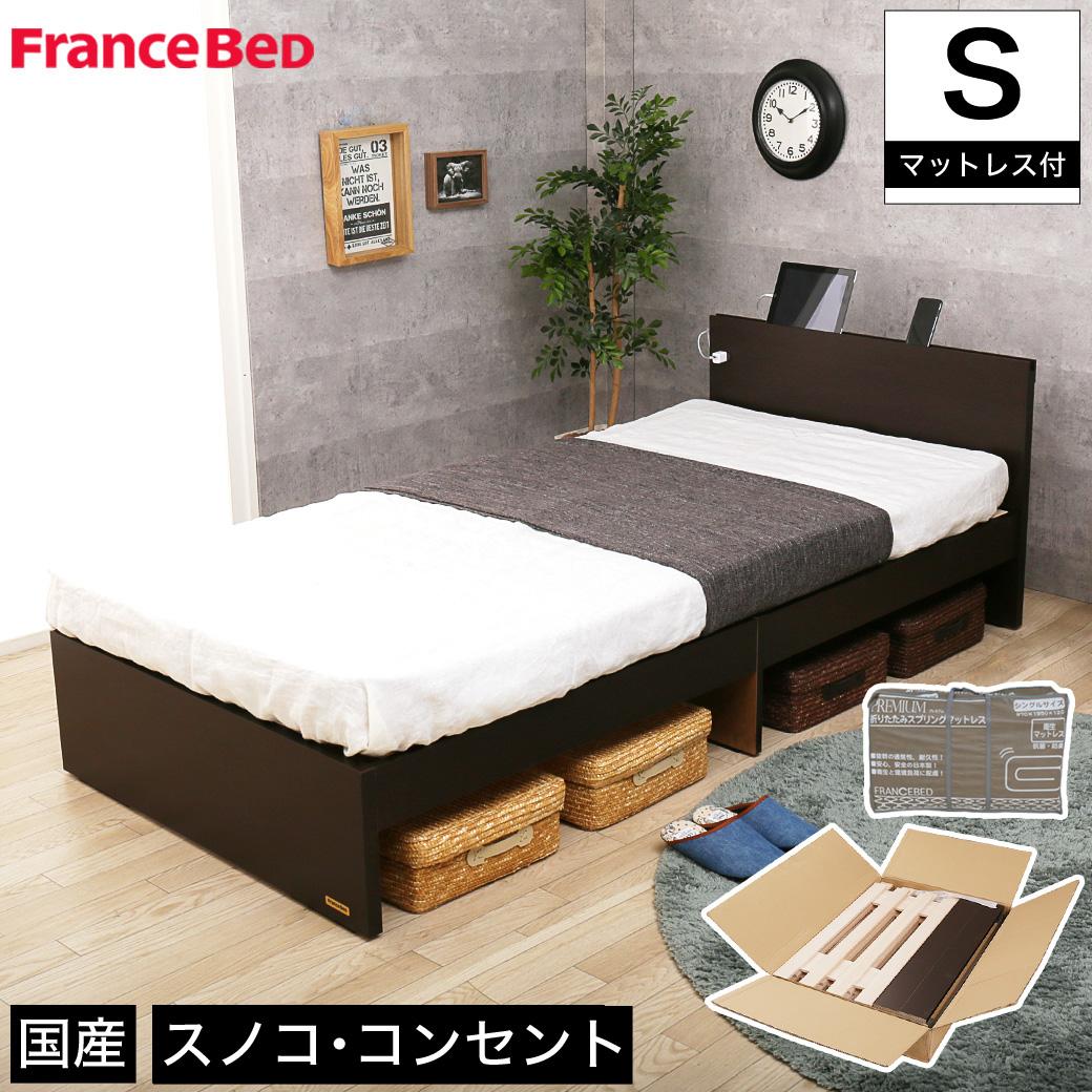 フランスベッド シングル すのこベッド ベッドフレーム・マットレスセット ベッドはワンパックでお届け コンセント タブレットスタンド