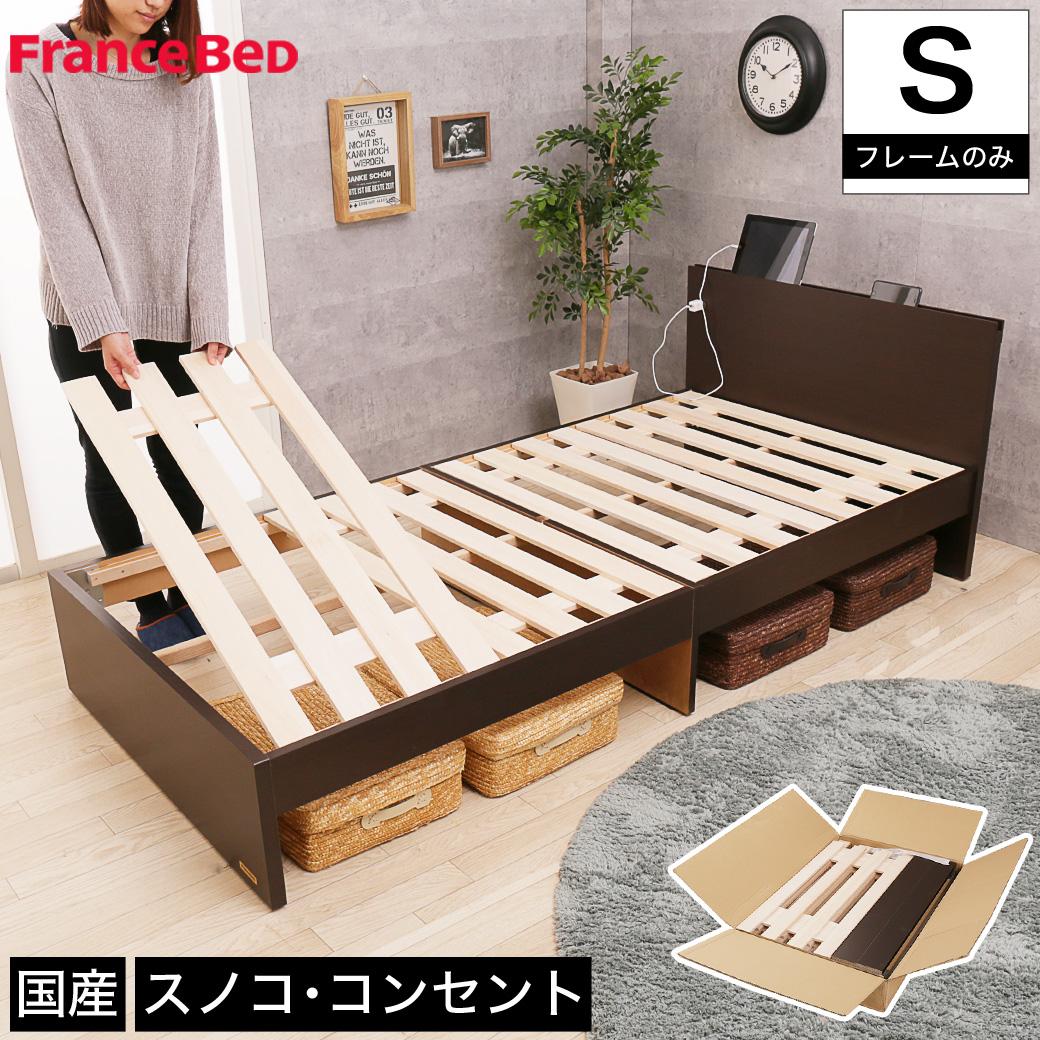 フランスベッド シングル すのこベッド ベッドフレーム ワンパックでお届け コンセント タブレットスタンド TH-ワンパック