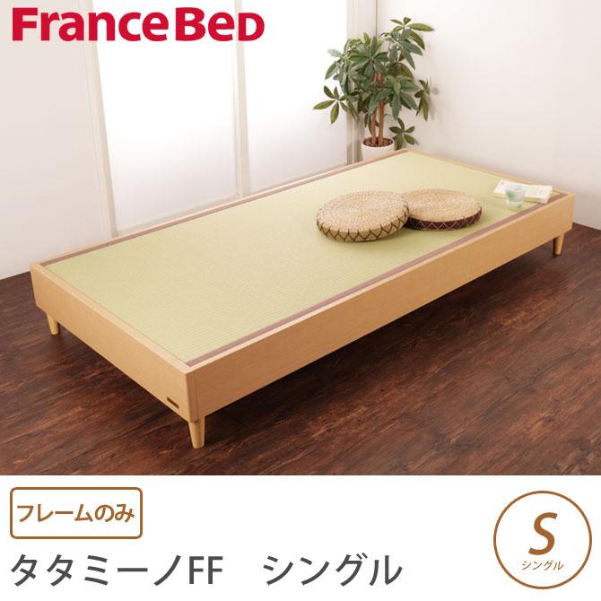 フランスベッド タタミーノFF シングル