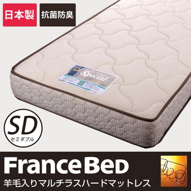 【ポイント10倍】フランスベッド製マットレス セミダブル2年保証 フランスベッド 羊毛綿入りマルチラスハードスプリングマットレス MH-N2 セミダブル 高密度連続スプリング