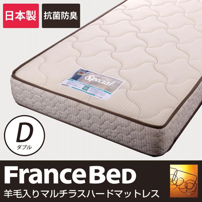 【ポイント10倍】フランスベッド製マットレス ダブル2年保証 フランスベッド 羊毛綿入りマルチラスハードスプリングマットレス MH-N2 ダブル 高密度連続スプリング