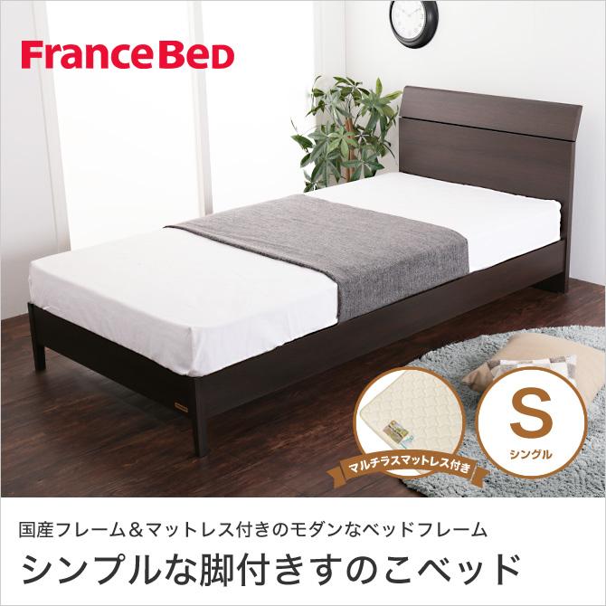 【ポイント10倍】フランスベッド すのこベッド 国産 シングルベッド マルチラススーパーマットレス付 パネル型 日本製 木製 ダークブラウン 2年保証 HN-17-01+XA-241 S