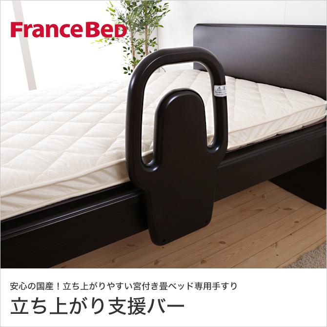 立ち上がり補助 タタミーノ・エルダー専用支援バー 日本製 フランスベッド 手すり ベッドガード 介護用手すり 介護用品 補助スタンド