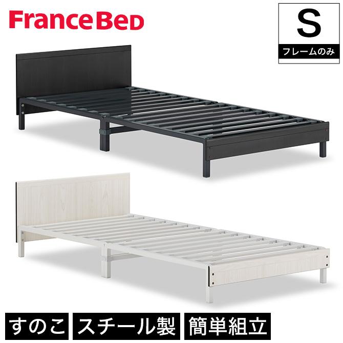 フランスベッド すのこベッド シングル スチール製 簡単組立 コンパクト梱包 コンパクトワン ST-EC メーカー2年保証 ベッドフレーム ホワイト/ブラック