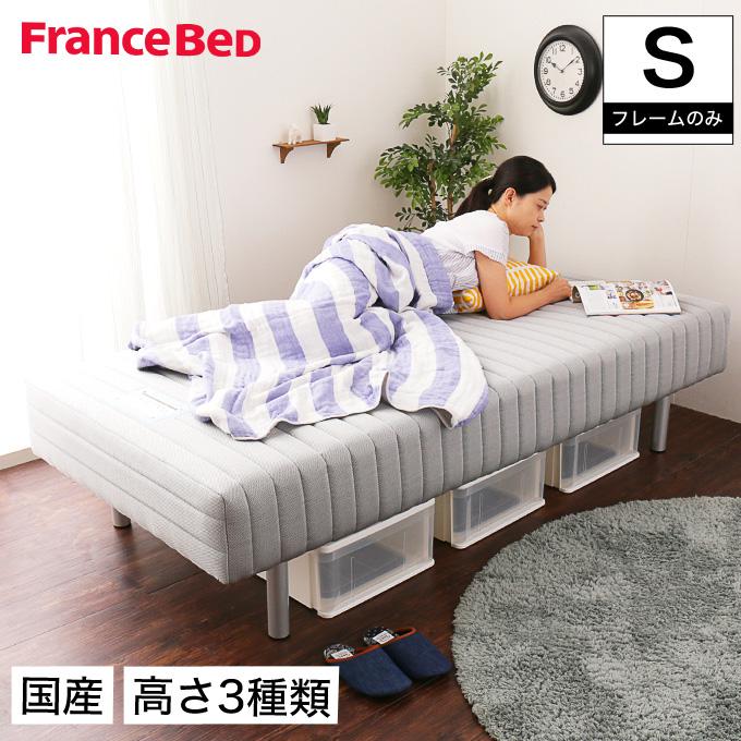 フランスベッド製の脚付きマットレスベッド