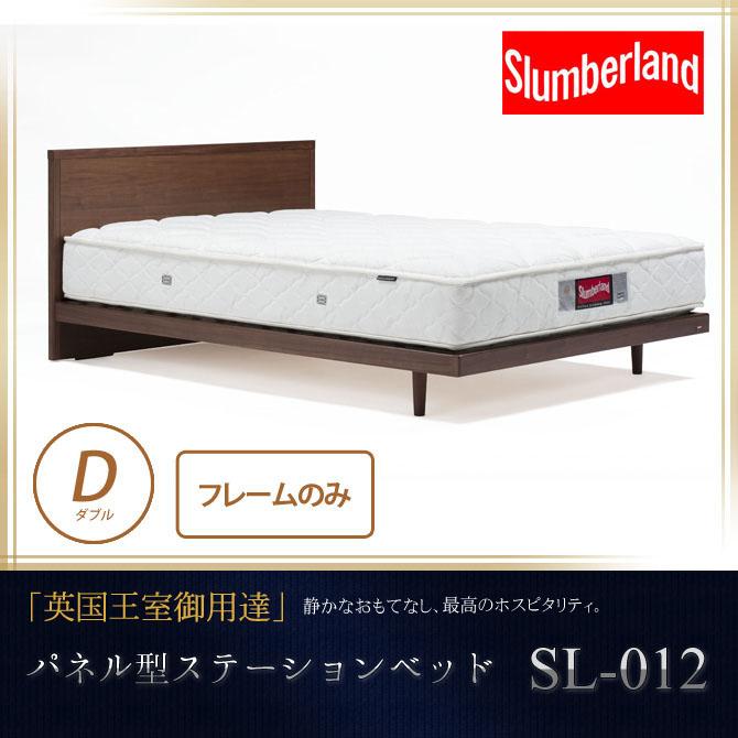 フランスベッド スランバーランド 脚付天然木ベッド