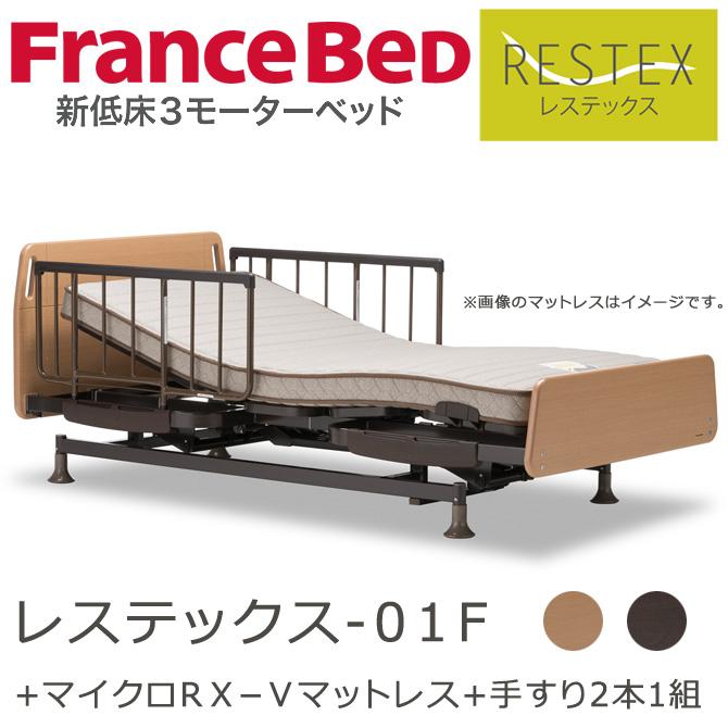フランスベッド 新低床3モーターベッド(25万円前後)