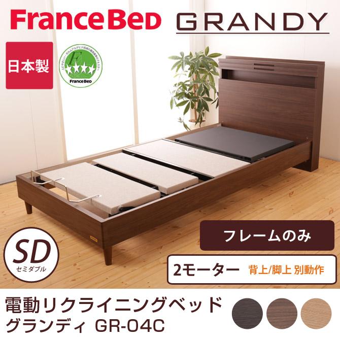 【ポイント10倍】フランスベッド 電動ベッド(GR-04C 2モーターフレーム フレームのみ セミダブル 背上げと脚上げが別動作 電動リクライニングベッド 棚付 ミディアム/ダーク/ナチュラル ベッドフレームのみ