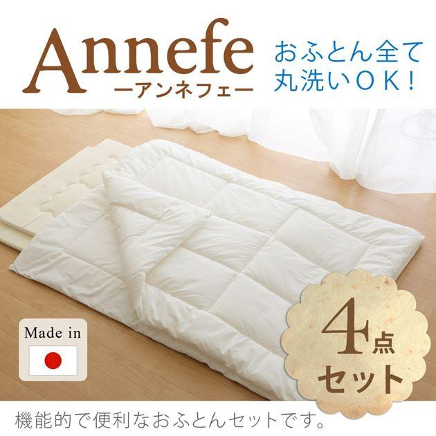 ベビーふとん 4点セット(2枚重ね 敷布団・2枚重ね 掛布団) アンネフェ 日本製 丸洗い可能 布団セット