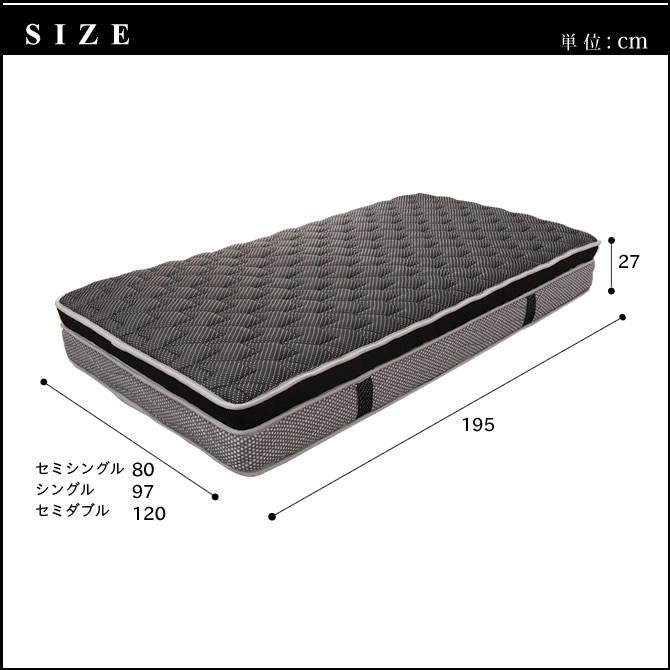 サイズ97×195×27cm