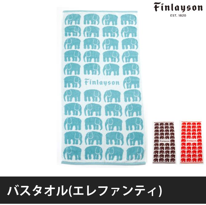 バスタオル 綿100% ELEFANTTI(エレファンティ) finlayson 東京西川 63×120cm 今治マーク付き 北欧 フィンレイソン オレンジ ブラウン オレンジ/ブラウン/ブルー Finlayson
