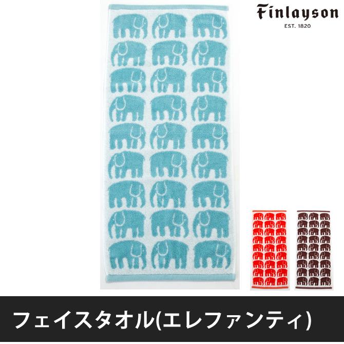 フェイスタオル 綿100% ELEFANTTI(エレファンティ) finlayson 東京西川 35×75cm 今治マーク付き 北欧 フィンレイソン オレンジ ブラウン オレンジ/ブラウン/ブルー Finlayson