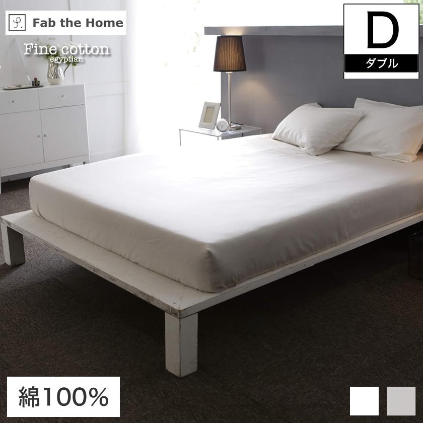Fab the Home BOXシーツ ダブルサイズ 140×200×30cm Fine Cotton egyptian 綿100% ベッド用 ベッドシーツ ボックスシーツDダブル ホワイト(100)/ストーン(130) 収納ベッド