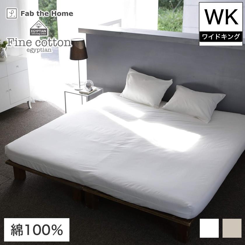 Fab the Home BOXシーツ キング 200×200×30cm Fine Cotton egyptian 綿100% ベッド用 ベッドシーツ ボックスシーツ WK ワイドキング ホワイト(100)/ストーン(130) 収納ベッド