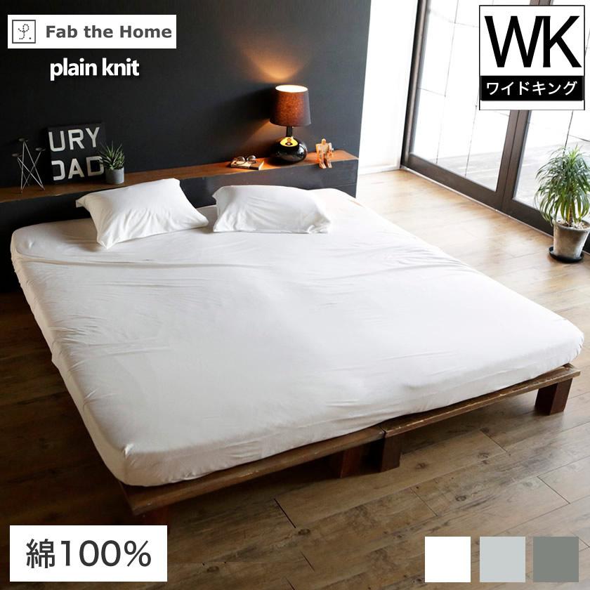 天竺ニット ベッドシーツ ワイドキング プレインニット ボックスシーツ WK 綿100% ニット地 fab the home ストーン(130)/フェザーグレイ(169)/ホワイト(100) 収納ベッド