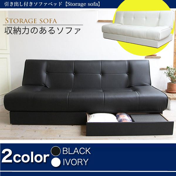 ソファベッド 引き出し付 ソファー ベッド シングル 収納付 ブラック アイボリー