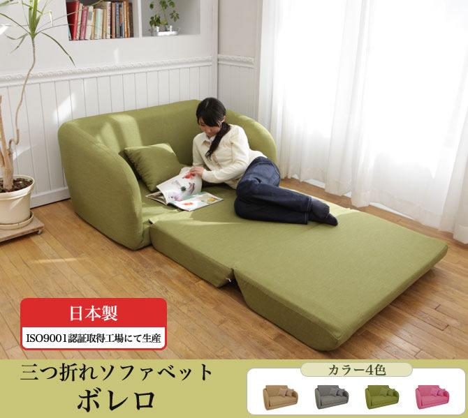 ソファベッド 三つ折れ 折りたたみ シングル 4色 日本製