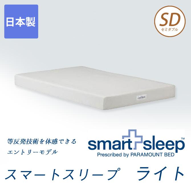 パラマウントベッド 高反発 マットレス セミダブル マットレス スマートスリープ ライト セミダブル MW-C310N 代金引換不可商品です。 高反発マットレス