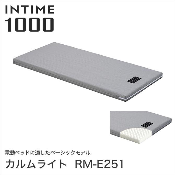 パラマウントベッド カルムライト マットレス インタイム1000 電動ベッド専用マットレス シングル RM-E251 薄型マットレス