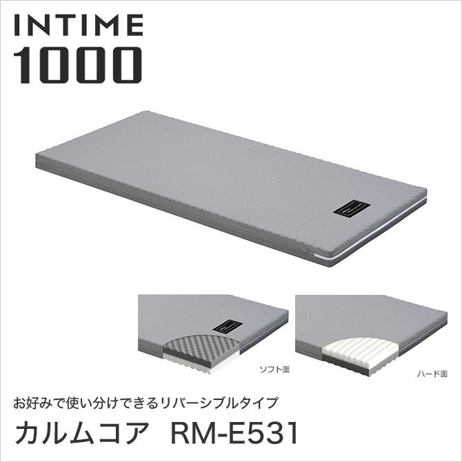 パラマウントベッド カルムコア マットレス インタイム1000 電動ベッド専用マットレス シングル RM-E531 薄型マットレス