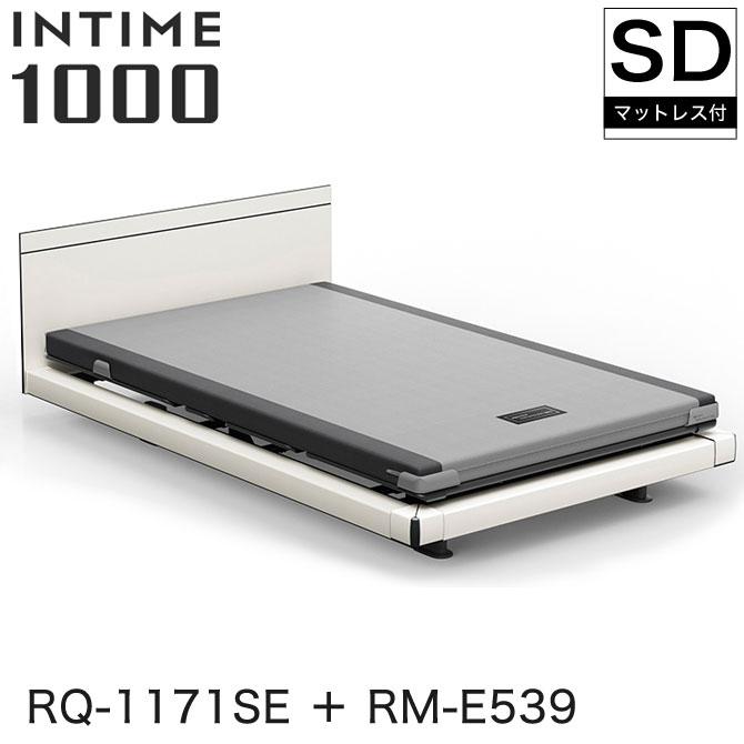 パラマウントベッド インタイム1000 電動ベッド マットレス付 セミダブル 1+1モーター カルムコア INTIME1000 RQ-1171SE + RM-E539 マットレス付き