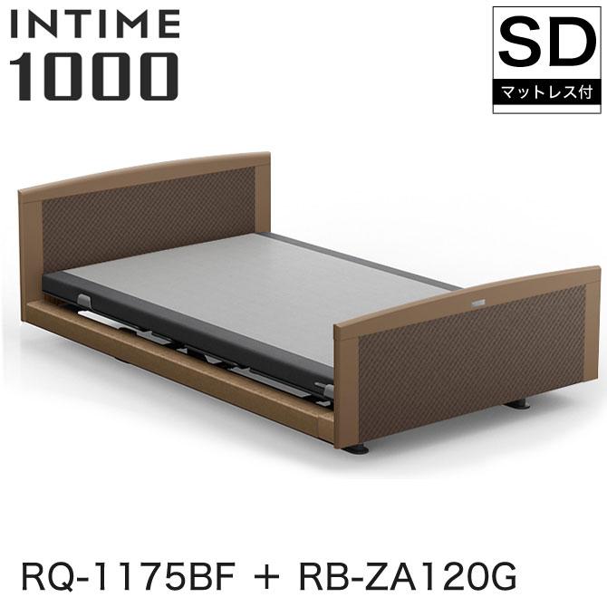 パラマウントベッド インタイム1000 電動ベッド マットレス付 セミダブル 1+1モーター グレイクス INTIME1000 RQ-1175BF + RB-ZA120G マットレス付き