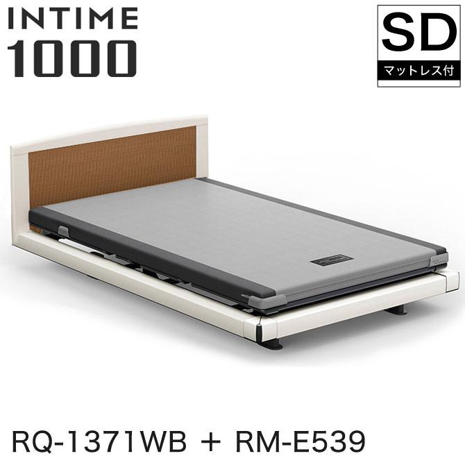パラマウントベッド インタイム1000 電動ベッド マットレス付 セミダブル 3モーター カルムコア INTIME1000 RQ-1371WB + RM-E539 マットレス付き