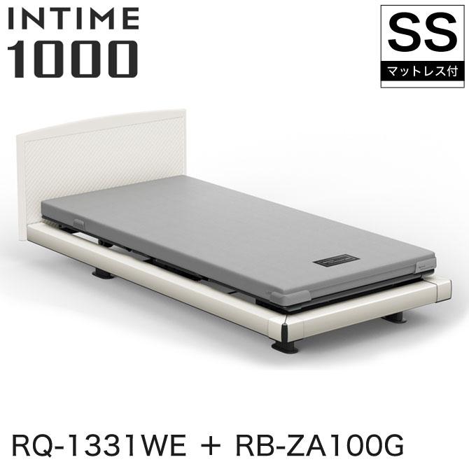 【非課税】 パラマウントベッド インタイム1000 電動ベッド マットレス付 セミシングル 3モーター グレイクス INTIME1000 RQ-1331WE + RB-ZA100G 確認しました。 マットレス付き