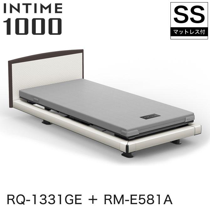 【非課税】 パラマウントベッド インタイム1000 電動ベッド マットレス付 セミシングル 3モーター カルムアドバンス INTIME1000 RQ-1331GE + RM-E581A 【受注生産品】 確認しました。 マットレス付き