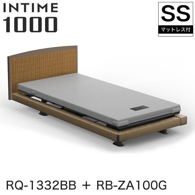 【非課税】 パラマウントベッド インタイム1000 電動ベッド マットレス付 セミシングル 3モーター グレイクス INTIME1000 RQ-1332BB + RB-ZA100G 【受注生産品】 確認しました。 マットレス付き