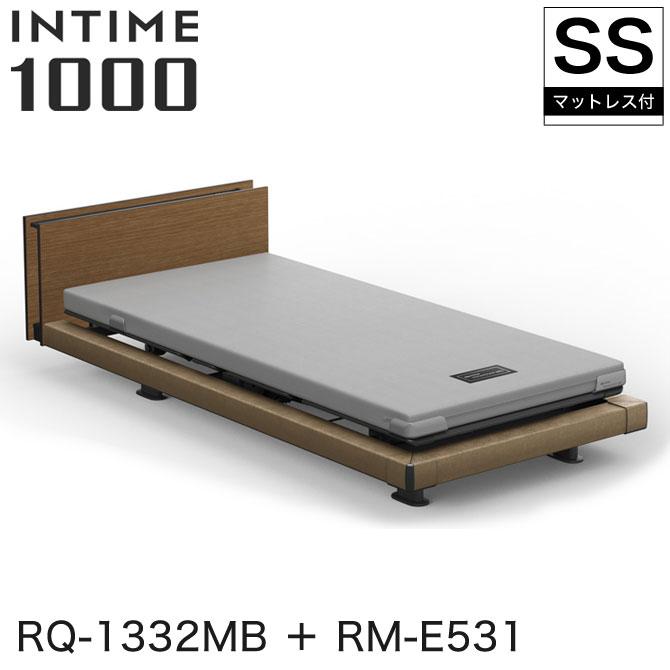 【非課税】 パラマウントベッド インタイム1000 電動ベッド マットレス付 セミシングル 3モーター カルムコア INTIME1000 RQ-1332MB + RM-E531 【受注生産品】 確認しました。 マットレス付き