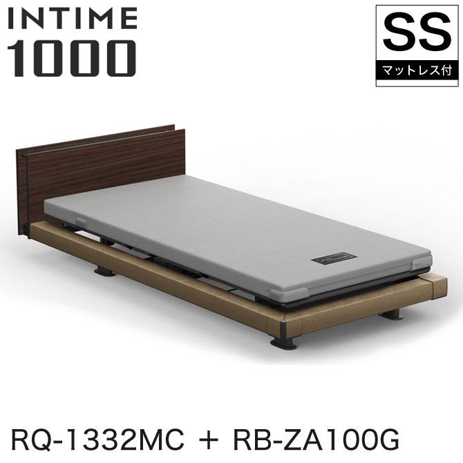 【非課税】 パラマウントベッド インタイム1000 電動ベッド マットレス付 セミシングル 3モーター グレイクス INTIME1000 RQ-1332MC + RB-ZA100G 【受注生産品】 確認しました。 マットレス付き