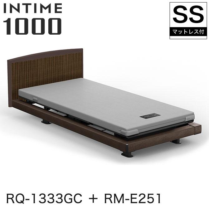 【非課税】 パラマウントベッド インタイム1000 電動ベッド マットレス付 セミシングル 3モーター カルムライト INTIME1000 RQ-1333GC + RM-E251 確認しました。 マットレス付き