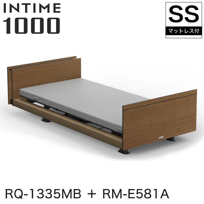 【非課税】 パラマウントベッド インタイム1000 電動ベッド マットレス付 セミシングル 3モーター カルムアドバンス INTIME1000 RQ-1335MB + RM-E581A 【受注生産品】 確認しました。 マットレス付き