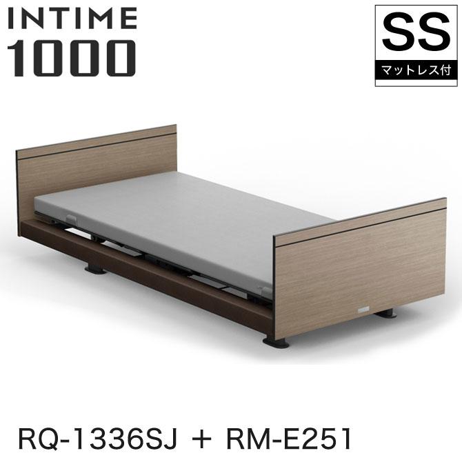 【非課税】 パラマウントベッド インタイム1000 電動ベッド マットレス付 セミシングル 3モーター カルムライト INTIME1000 RQ-1336SJ + RM-E251 確認しました。 マットレス付き