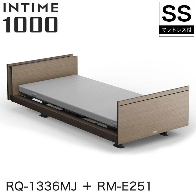 【非課税】 パラマウントベッド インタイム1000 電動ベッド マットレス付 セミシングル 3モーター カルムライト INTIME1000 RQ-1336MJ + RM-E251 【受注生産品】 確認しました。 マットレス付き