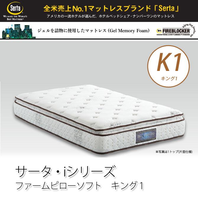 マットレス サータ(serta) ファームピローソフト キング1