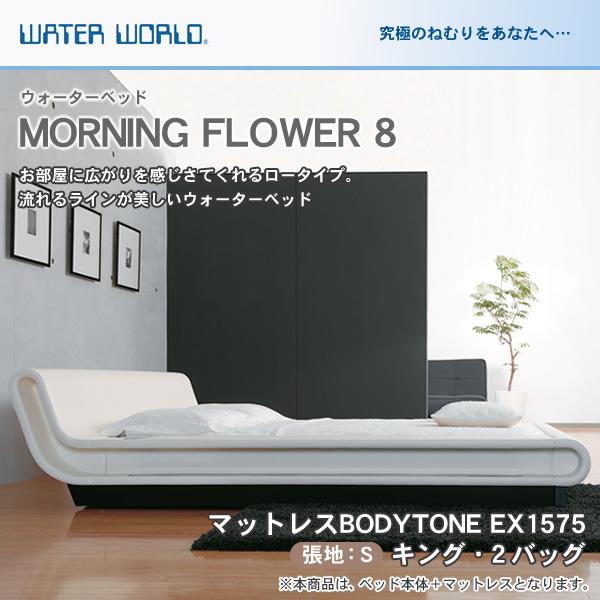 ウォーターベッド・MORNING FLOWER 8 モーニングフラワー8(張地:S)(マットレス・BODYTONE EX1575)キング(K) S-712/S-695/S-705/S-686/S-709/S-684/S-685 マットレス付き