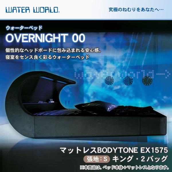 ウォーターベッド・OVERNIGHT 00 オーバーナイトゼロ