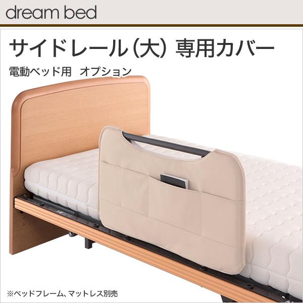 ドリームベッド・電動ベッド専用サイドレール大専用カバー ブラウン(D-019)