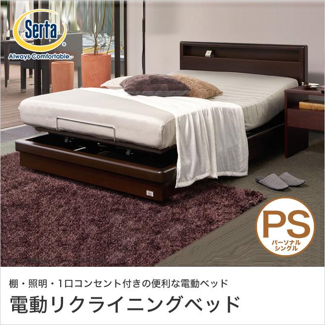 ドリームベッド Serta(サータ) MOTION PERFECT554 モーションパーフェクト554