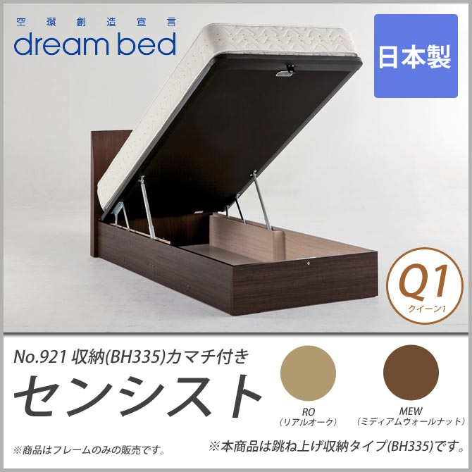 ドリームベッド製の跳ね上げ式ベッド センシスト