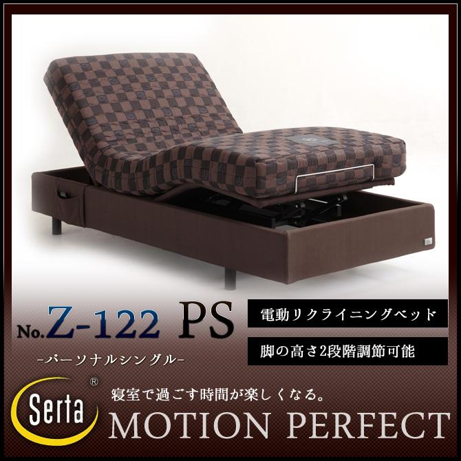 サータ「MOTION PERFECT」