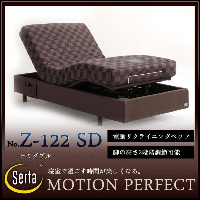 サータ(serta)電動リクライニングベッド MOTION PERFECT(モーションパーフェクト) Z-122 セミダブル(SD) フレームのみ 代金引換不可商品です。 ベッドフレームのみ